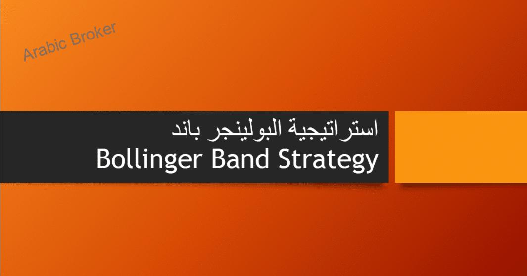 شرح استراتيجية Bollinger Band