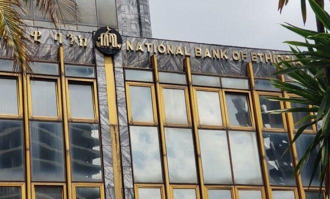 المركزي الإثيوبي يتخذ مجموعة من التدابير الجديدة للسيطرة على ارتفاع التضخم